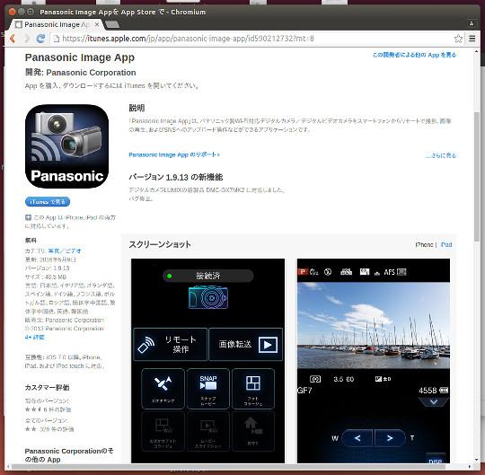 PanasonicImageApp.jpg